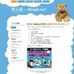 """おすすめ無料レンタルサーバサイト""""同人荘 – doujin.so!"""""""