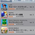 今がアプリの買い時? -アプリが約3割一斉値下げ-