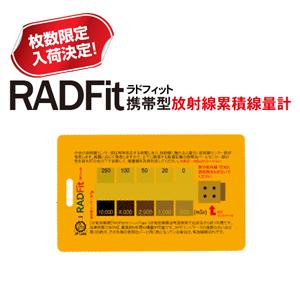 携帯用放射線累積線量計 -RADFIT-