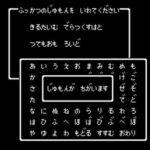 """祝ドラクエ25周年! """"復活の呪文""""、復活!! → 復活の呪文を作成しよう!"""