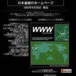 すべてはここから始まったのか・・・・・ -日本最初のホームページ –