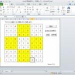 これでスッキリ!! -Excelで高速数独解析!-