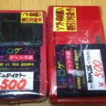 ジャンクのDS(海外版?)とゲームボーイカラーを実質0円でゲット!