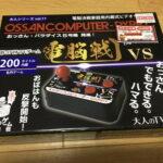 """おっさんが""""オッサンコンピューター""""なるものを買ってみた -DXPP7-"""